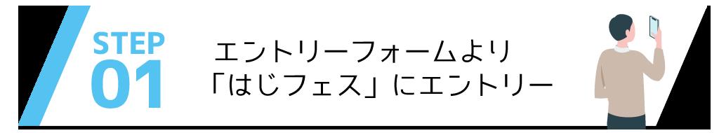 受検フロー01
