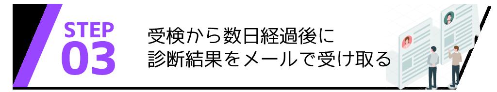 受検フロー03