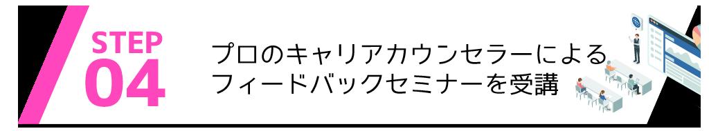 受検フロー04