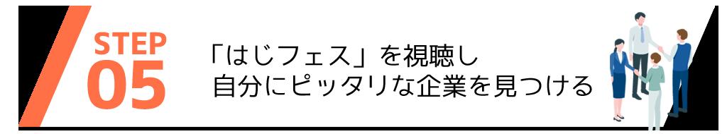 受検フロー05