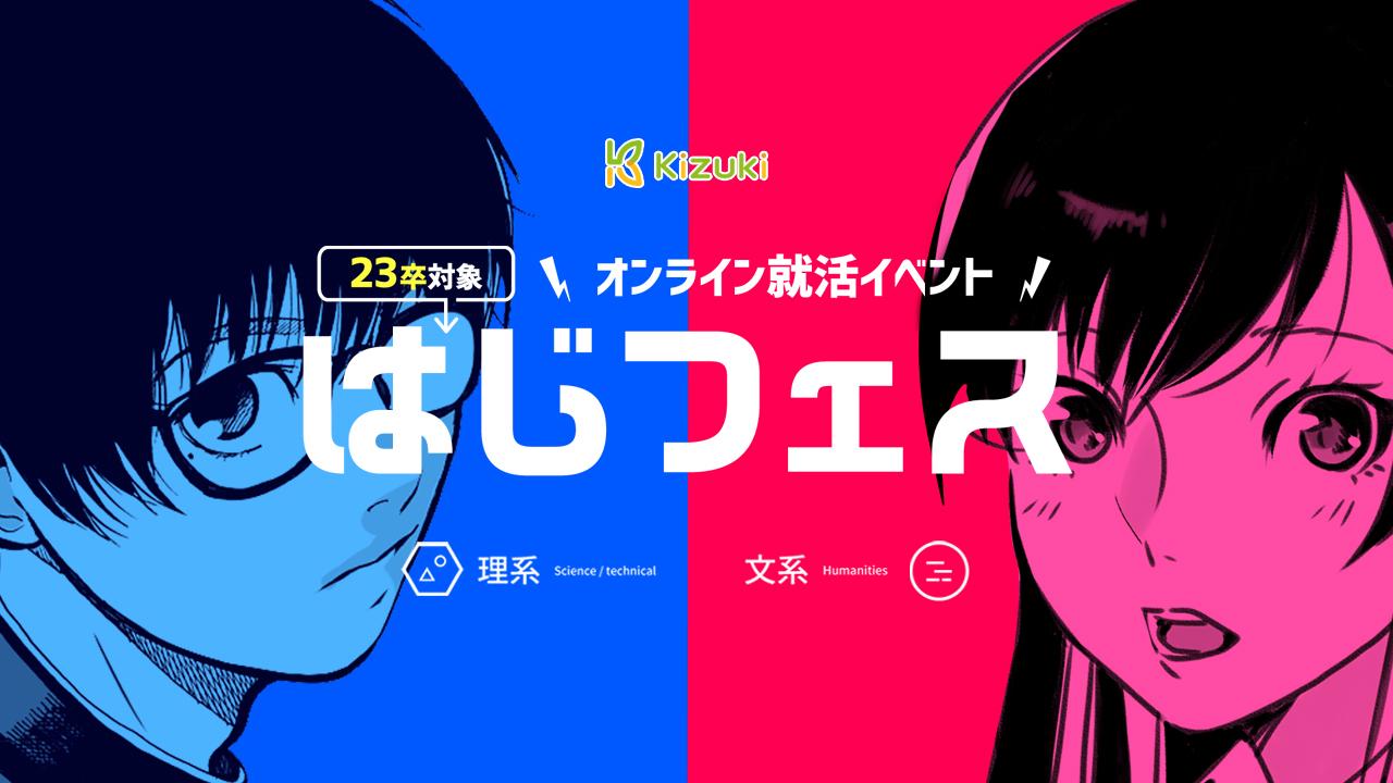 23卒対象オンライン就活イベント【はじフェス】